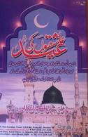 Ashiqo Ki Eid