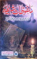 Malfuzat-e-Sharifah (Shah Wajihiddin Alawi)