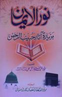 Nur al-Iman Bi Ziyarat Athar Habib al-Rahman