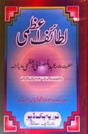 Lataif-e-Azmi