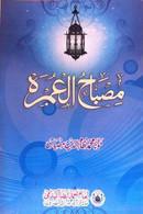 Misbah al-'Umrah