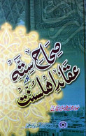 Sihah Sittah aur Aqaid-e-Ahle Sunnat