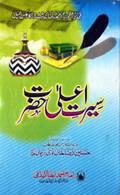 Seerat-e-Alahazrat ('Alayhi al-Rahmah)
