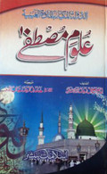 al-Dawlat al-Makkiyyah (Arabic and Urdu)