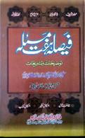 Faysla-e-Haft Mas'ala