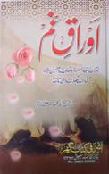 Awraq-e-Gham