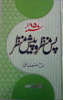 1857- Pas-e-Manzar Wa Paysh-e-Manzar