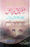Ma'rika-e-Haqq Wa Batil (Debate)