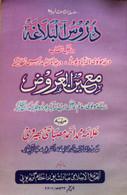 Durus al-Balagha