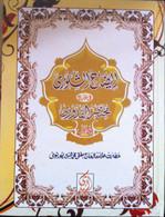 idah al-Shukuri Fi Sharh Mukhtasar al-Quduri (2 volumes)