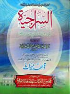 al-Sirajiyya Arabic (Book of Inheritance)
