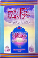 Sharh Tahdhib