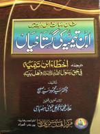 Ibn Taymiha Ki Ghustakiya (Urdu)