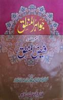 Jawahir al-Mantiq (Logic)