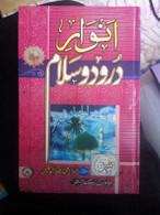 Anwar-e-Durood Wa Salam