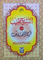 al-Tashrih al-Muneeb Li Hall Sharh Al-Tahdhib