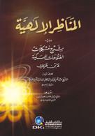 المناظر الالهية al-Manadhir al-ilahiyyah