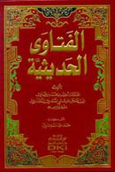 الفتوي الحديثية al-Fatawa al-Hadithiyya