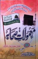 Ma'mulat-e-Sahaba