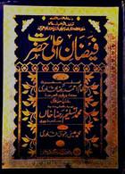 Faizan-e-Alahazrat