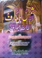 Shams al-Ma'arif