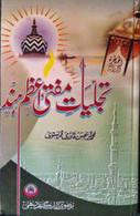 Tajalliyat-e-Mufti-e-Azam