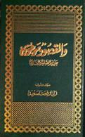 Wa'l Maqsudu Mawjudu