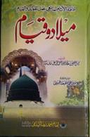 Idhaqat al-Aatham (Milad Wa Qiyam)