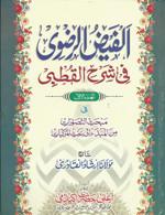 al-Fayd al-Ridawi fi Sharh al-Qutbi