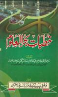 Khutbat-e-Bahr-ul-Uloom