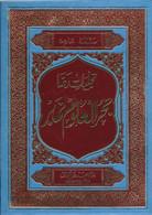 Bahr ul Uloom [Mufti Abdul Mannan Azmi] Number