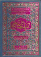 Tajalliyyat-e-Taj-ush-Shari'ah