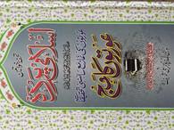 Islami Pardah & Aurto ka Hajj