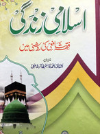 Islami Zindagi Fiqh Shafii ki Roshni me