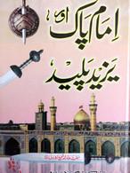 Imam e Paak aur Yazeed Paleed