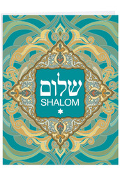 Shalom Sentiments, Jumbo Blank Note Card - J6200EFRB