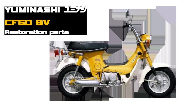 chaly-cf50-6v-restoration-part-big-transparant-p02.png